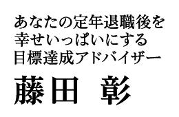 あなたの定年退職後を幸せいっぱいにする 目標達成アドバイザー 藤田 彰